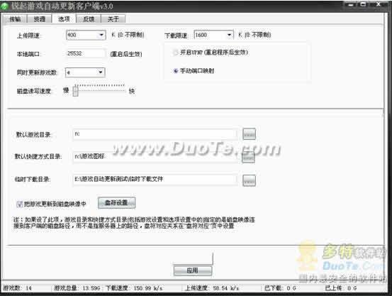 锐起CGO(首席游戏官)下载