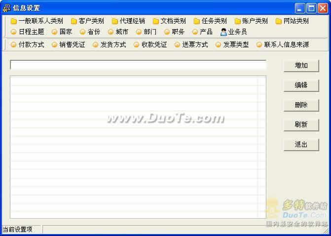 总管家综合办公与客户管理系统下载