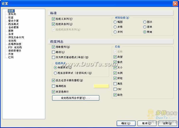 PowerArchiver 2009下载