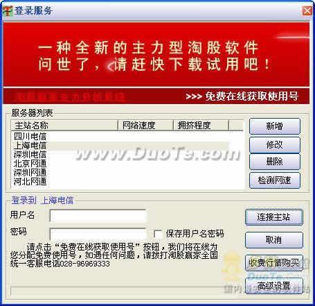 淘股赢家主力分析系统下载