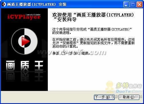 画质王播放器(iCYPlayer)下载