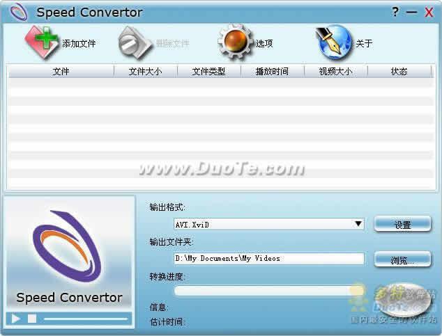 Speed Convertor下载
