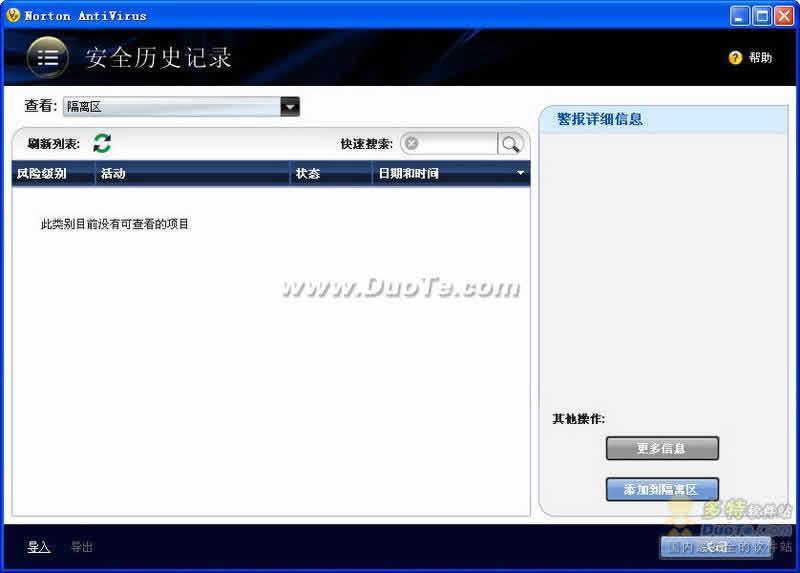 诺顿防病毒软件(Norton AntiVirus) 2009下载