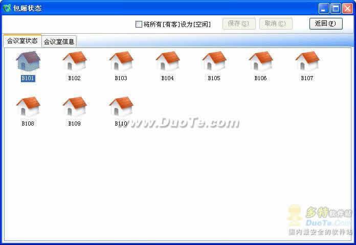 沁心酒店综合管理系统下载
