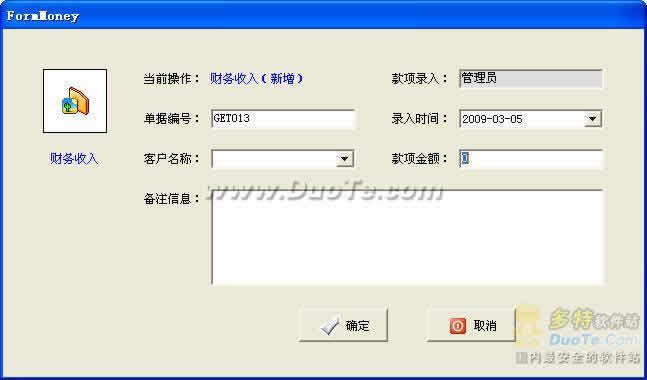 天星财务管理软件下载