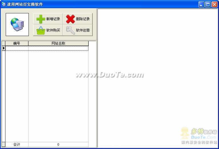 速用网站百宝箱软件下载
