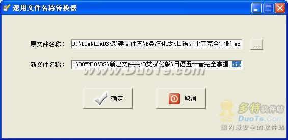 速用文件名称修改器下载