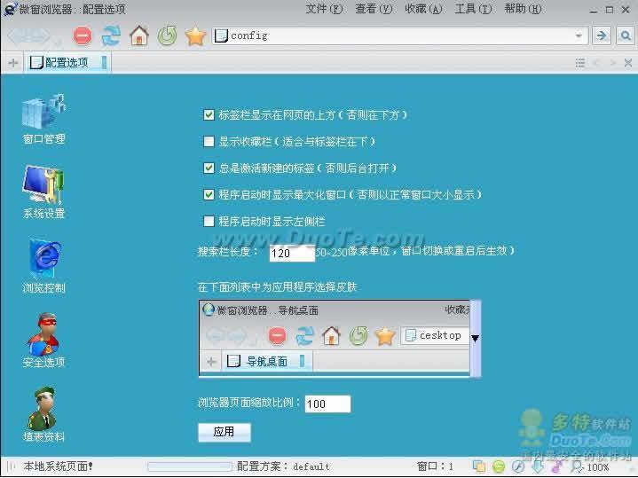 微窗浏览器下载