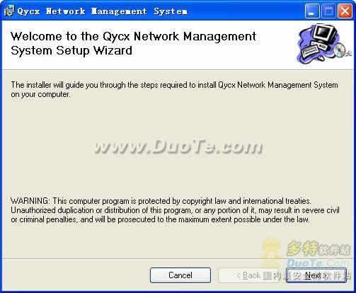 清扬网络综合管理系统―网络运行管理下载