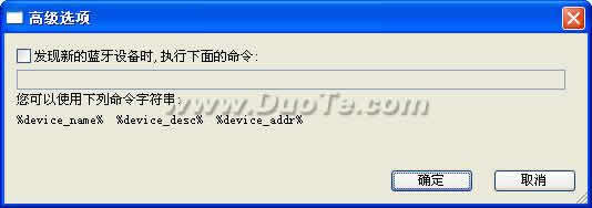 BluetoothView下载