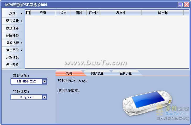MP4转换(PSP单版)下载