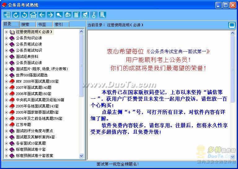 公务员考试面试第一 2009下载