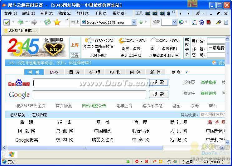 跟斗云超速浏览器下载