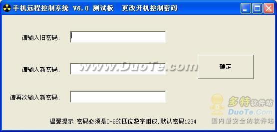 手机远程控制系统下载