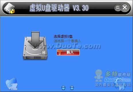 虚拟U盘驱动器下载