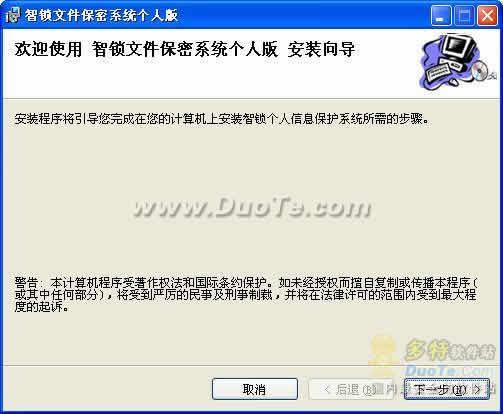 智锁文档安全系统单机版下载
