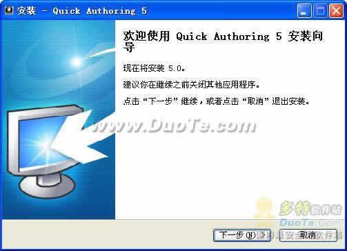 Quick Authoring 5下载