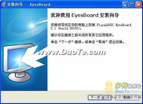 EyesBoard下载