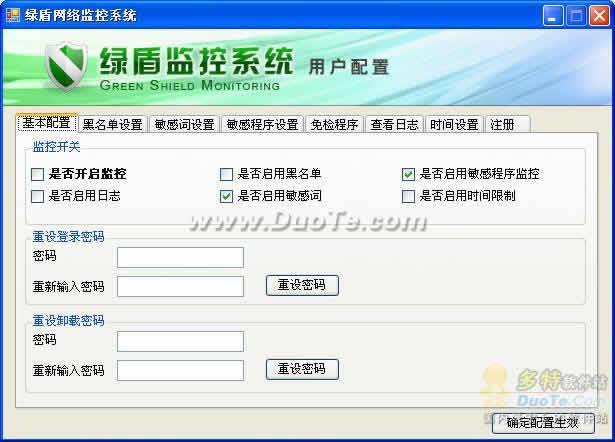 绿盾网络监控系统下载
