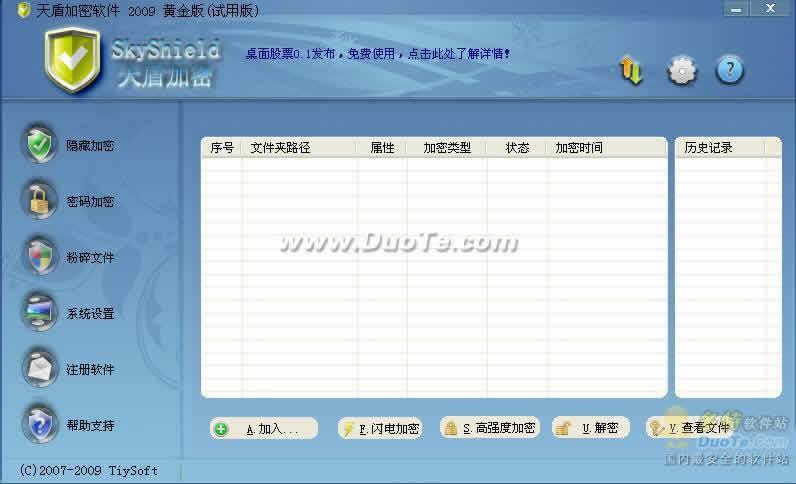 天盾加密软件 2009下载
