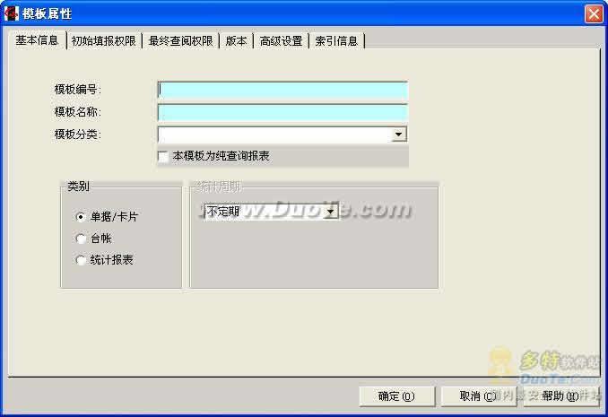 勤哲Excel服务器-财务进销存系统(标准版)下载