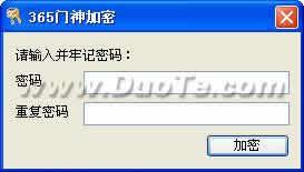 365门神加密软件下载