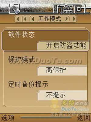 网秦手机防盗卫士 For S60V3下载