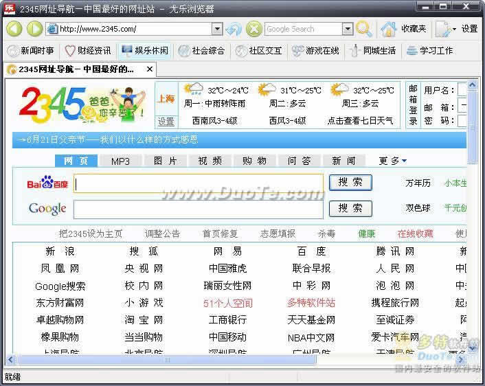 尤乐绿色浏览器下载
