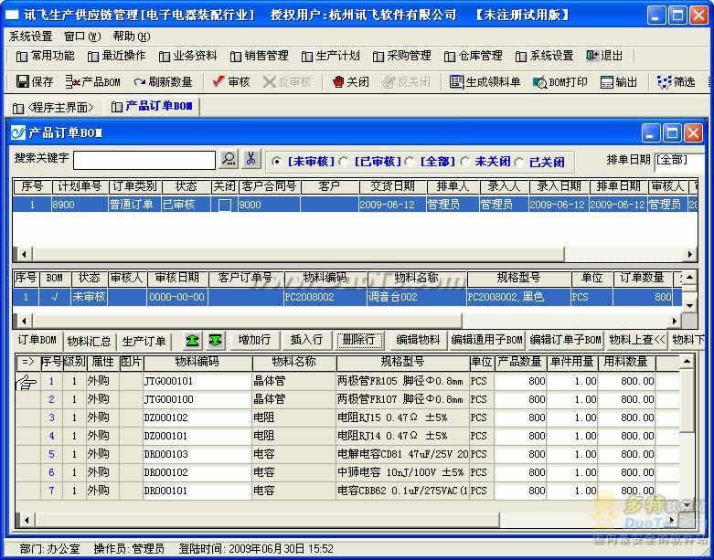 讯飞生产供应链管理(SCM)下载