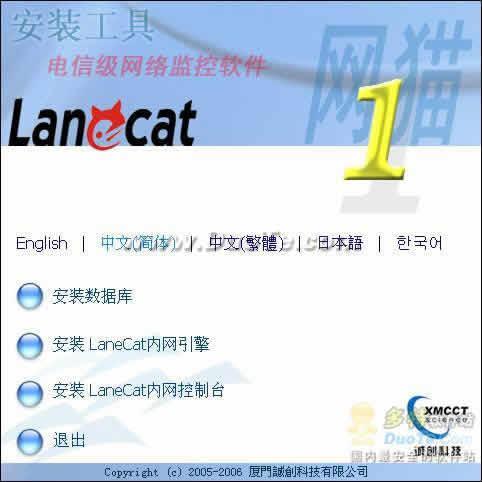 LaneCat内网监控软件下载
