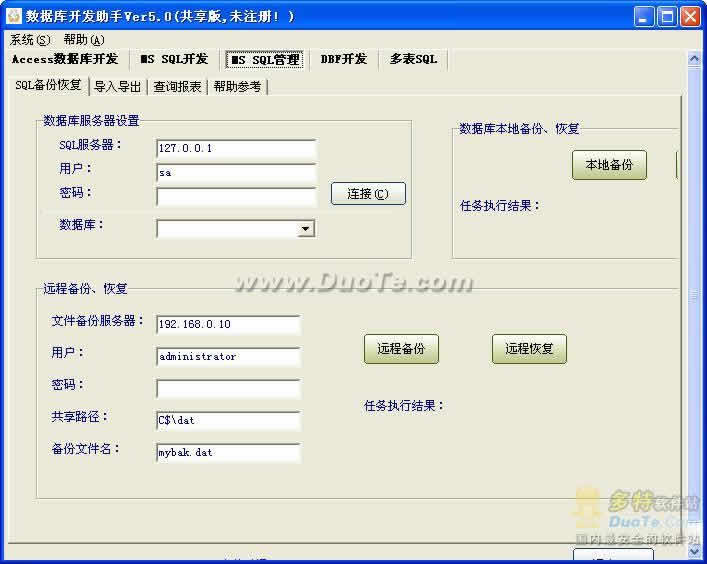 数据库开发助手DBDevTools下载