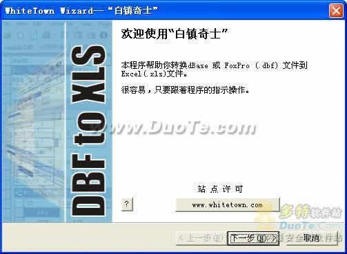 dbf to xls下载