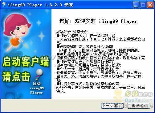 iSing99 Player下载