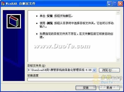 赛管家统战信息化管理系统下载