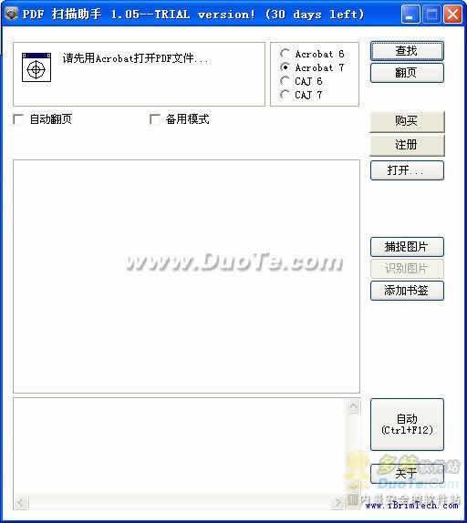 PDF扫描助手下载