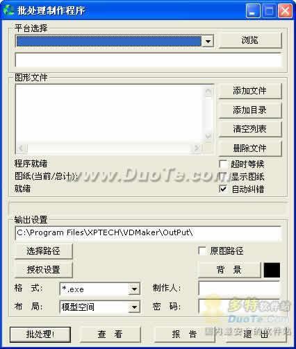 可视化图纸制作软件下载