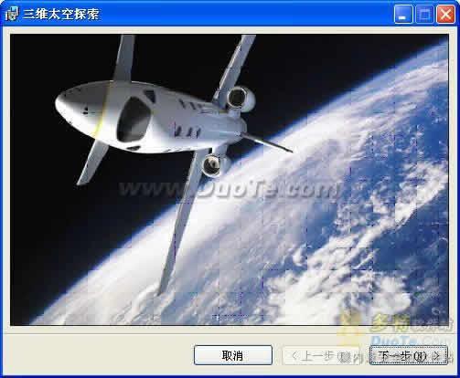 三维太空探索下载