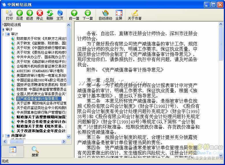 中国财经法规下载