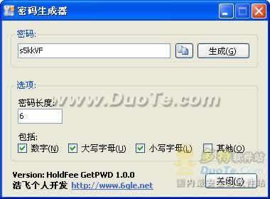 密码生成器(GetPassword)下载