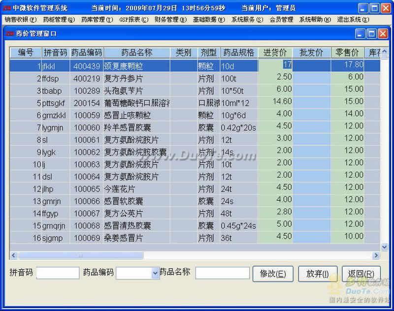 中微药店批发、零售、连锁、超市管理 GSP标准版下载