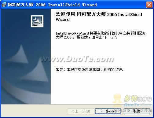 饲料配方大师 2006下载