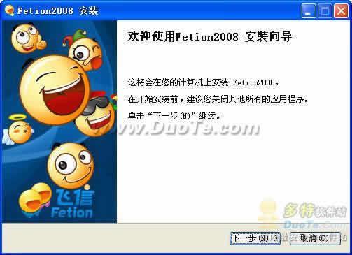 网吧版飞信 2008下载