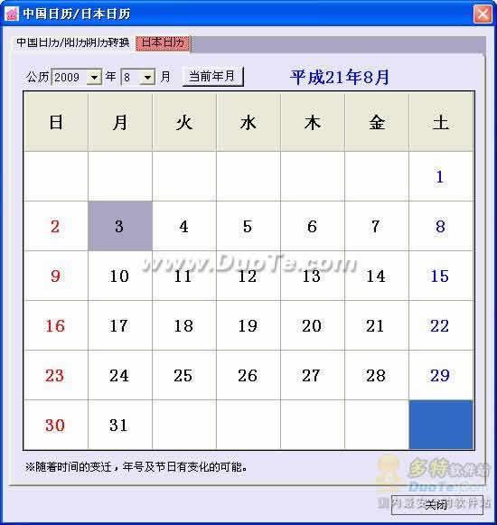 勇波背日语 2009下载