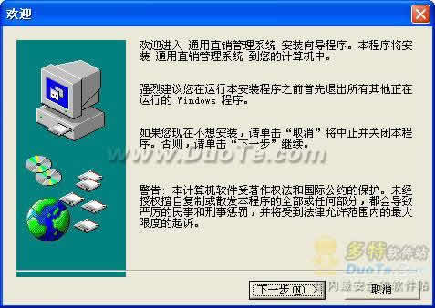 通用直销管理系统下载