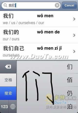 Chinese English Dictionary - Simplified 汉英词典下载