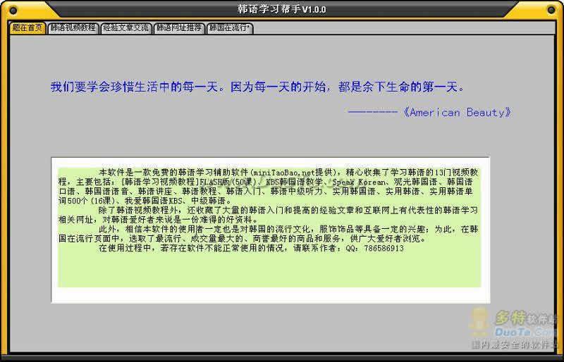 韩语学习帮手KrHelper下载