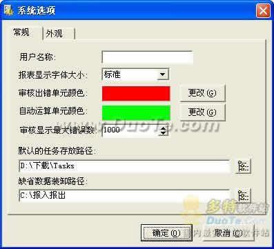久其报表数据管理系统下载