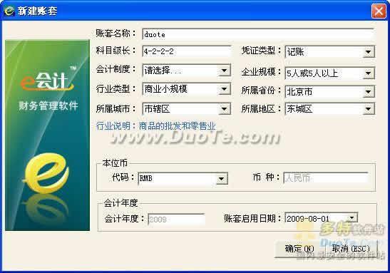 e会计软件下载