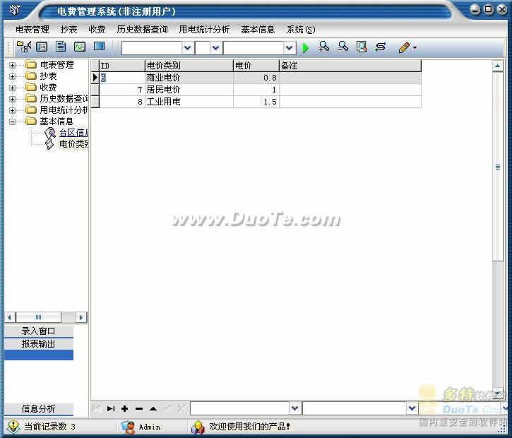 宏达电费管理系统下载
