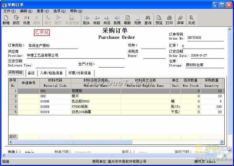 中易玩具工艺品行业ERP管理系统下载